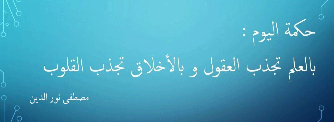 حكمة اليوم بالعلم تجذب العقول وبالأخلاق تجذب القلوب مصطفى نور الدين Neon Signs Art Arabic Calligraphy