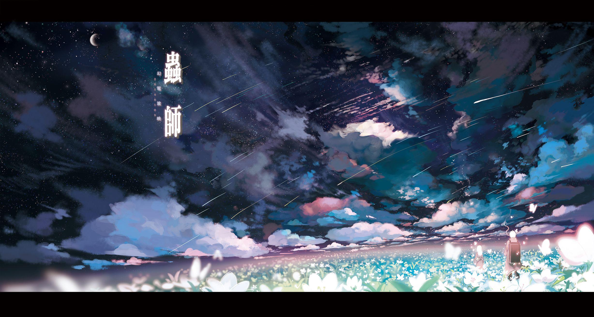 Mushishi 1655376 Zerochan Artland Yuki Urushibara 日
