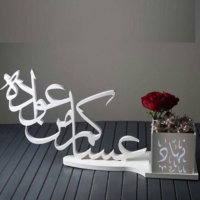 عساكم من عواده | مناسبات | Laser cutting, Instagram, Ramadan