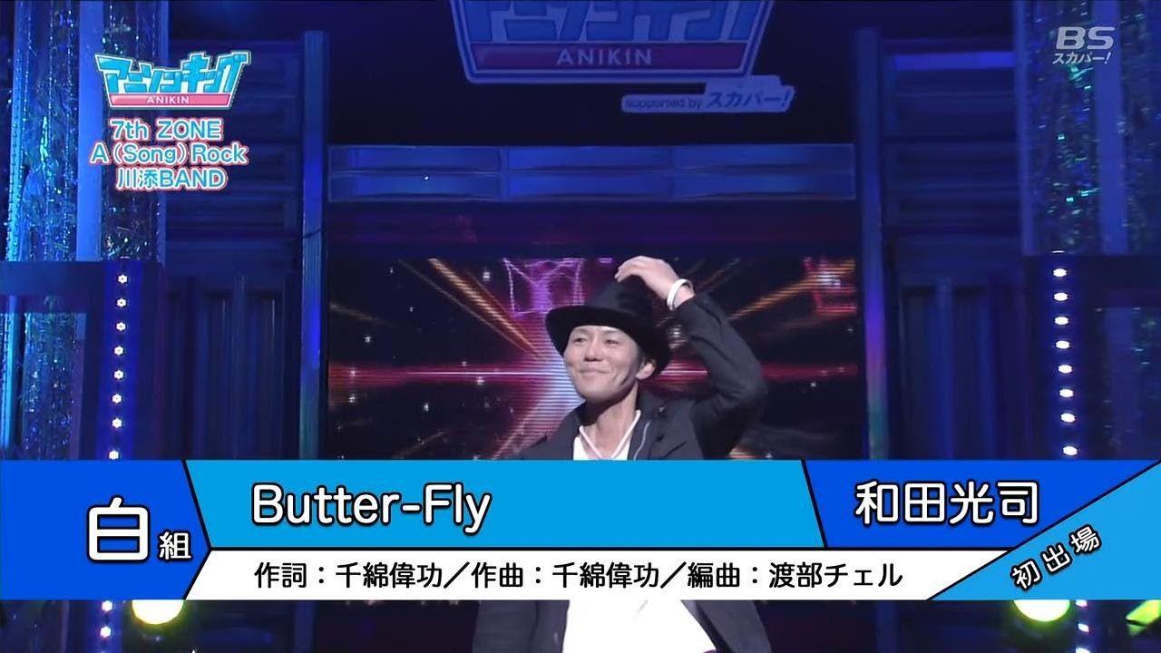 和田光司(koji wada) 2013 動漫紅白歌合戰(AnisonKing) - Butterfly