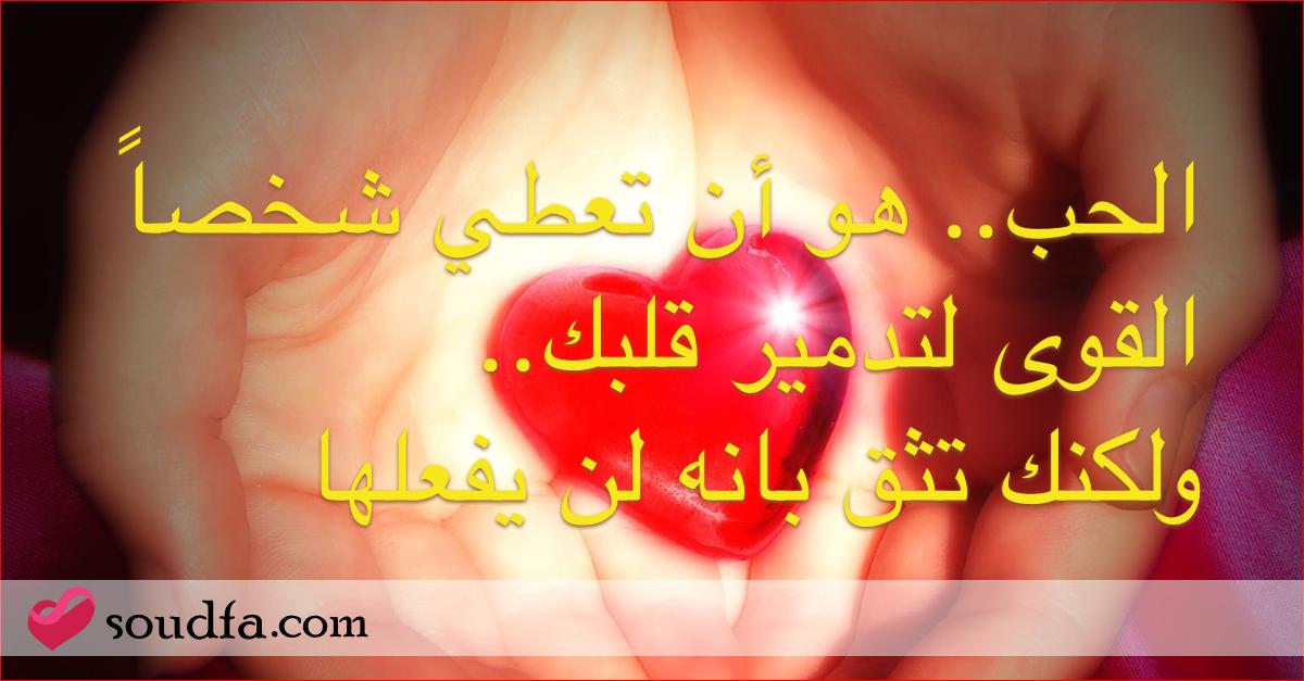 ضع الحب في قلب انسان يستحق حبك الآن على موقع صدفة Www Soudfa Com Neon Signs Movie Posters Poster