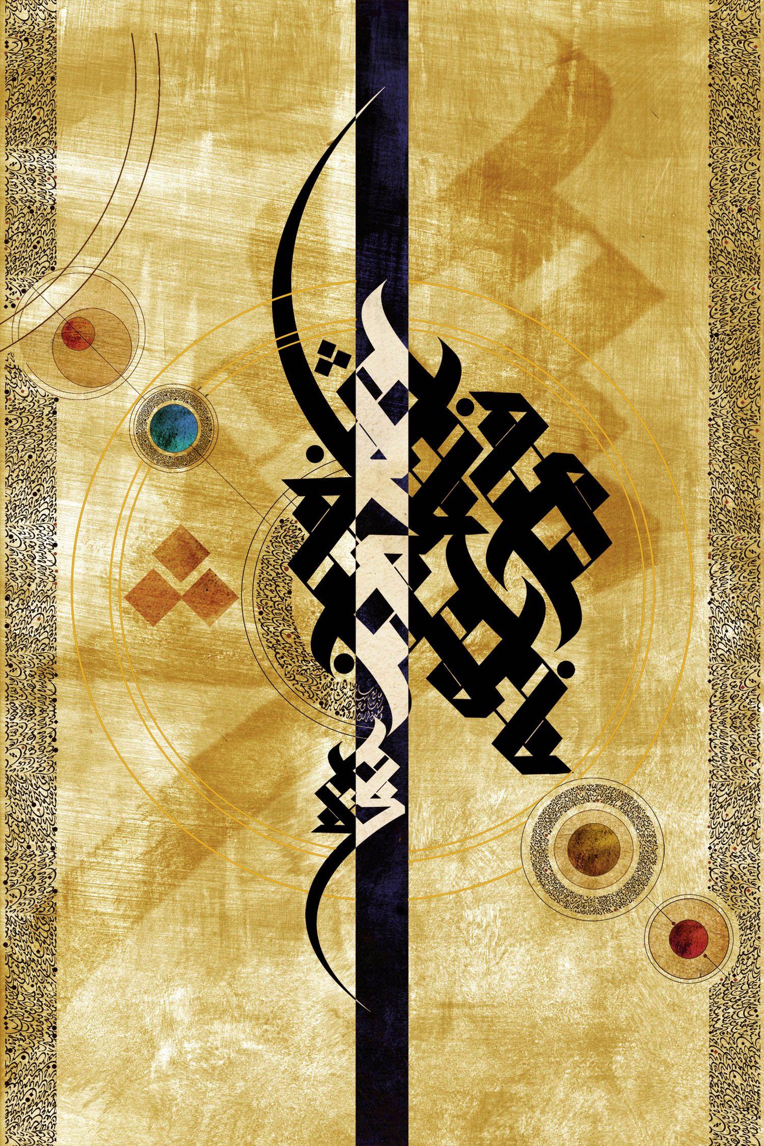The Arabic Letter 06 | 1505 Al-Ma\'ali KSA | Pinterest | Calligraphy ...