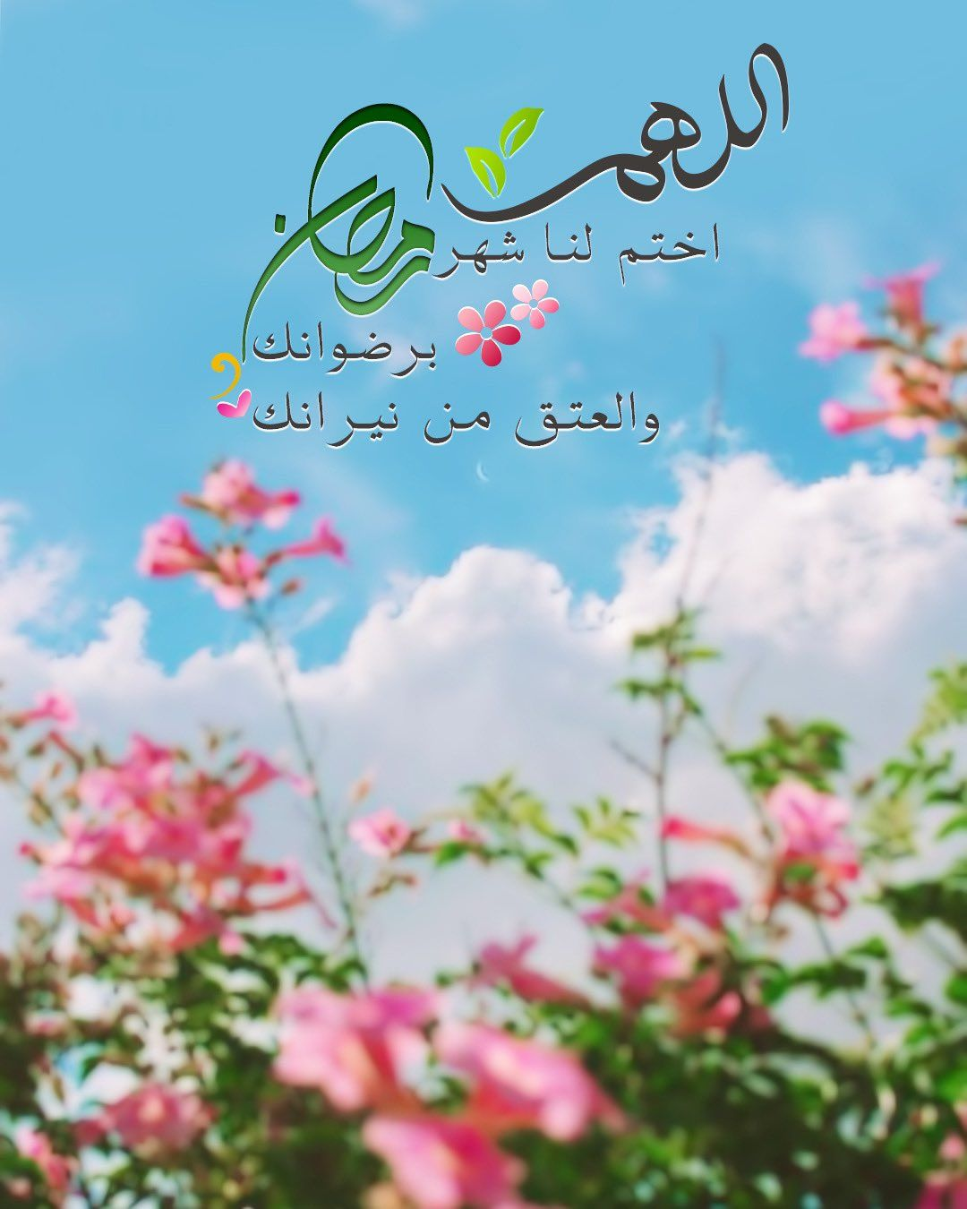 Pin By رغــــــد On رمــــضــان Home Decor Decals Islamic Pictures Home Decor