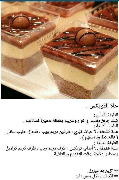 حلو تويكس Tart Recipes Food Desserts
