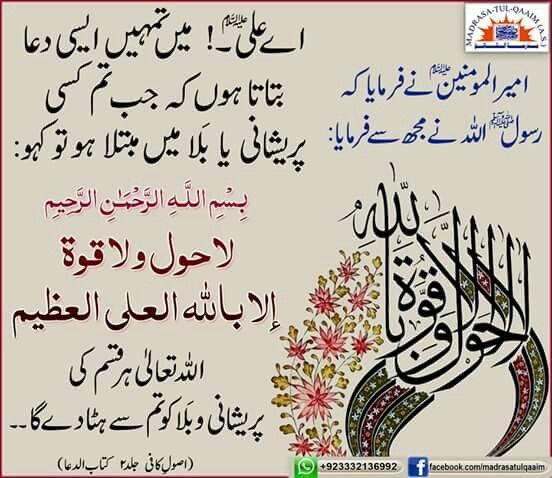 Pin By Tooba Ali On Al Quran Ali Quotes Hazrat Ali Islamic Teachings
