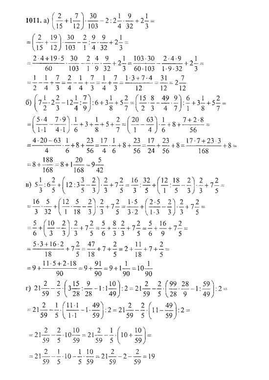Спишу математику 5 класс упражнение