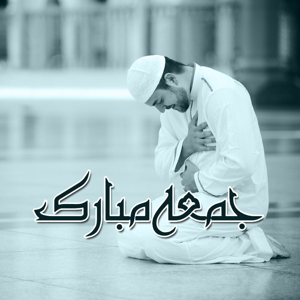 Jumma mubarak friday is a vital day for muslims ummah we learn islamic kristyandbryce Choice Image