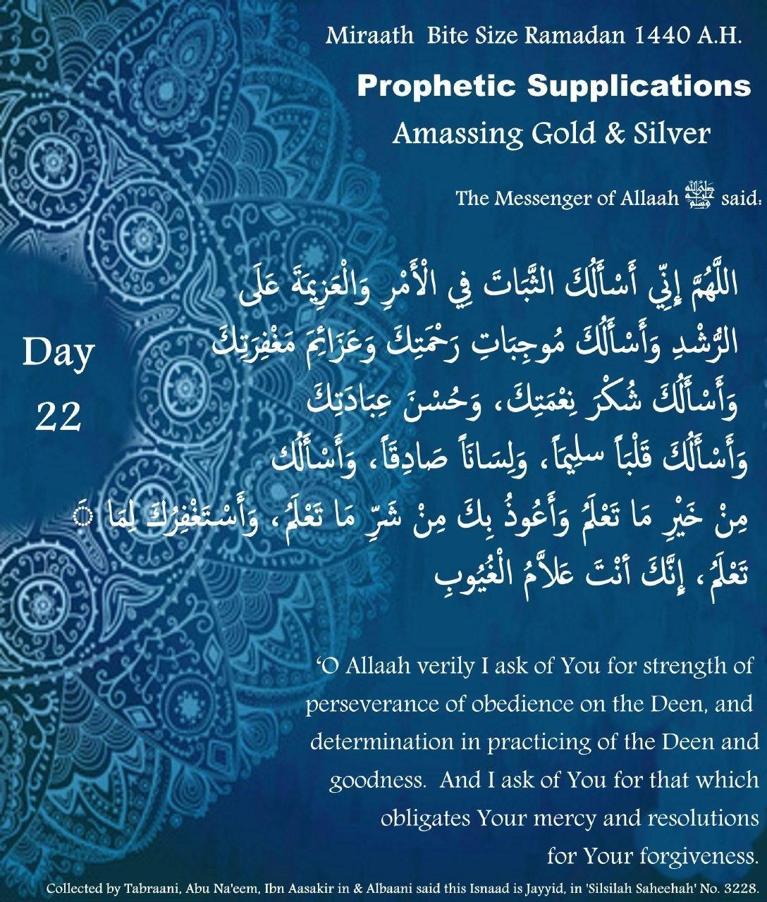 Pin By Islam Simply On Dua Dhikr Ramadan Muslim Parenting Islamic Quotes