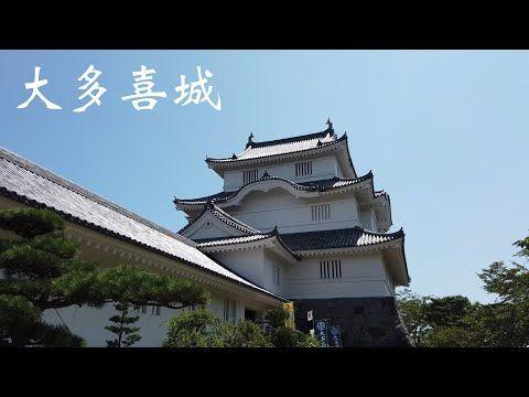 続日本100名城 - YouTube
