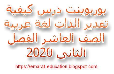 حل درس كيفية تقدير الذات مادة اللغة العربية الصف العاشر الفصل الثانى 2020 الامارات Education