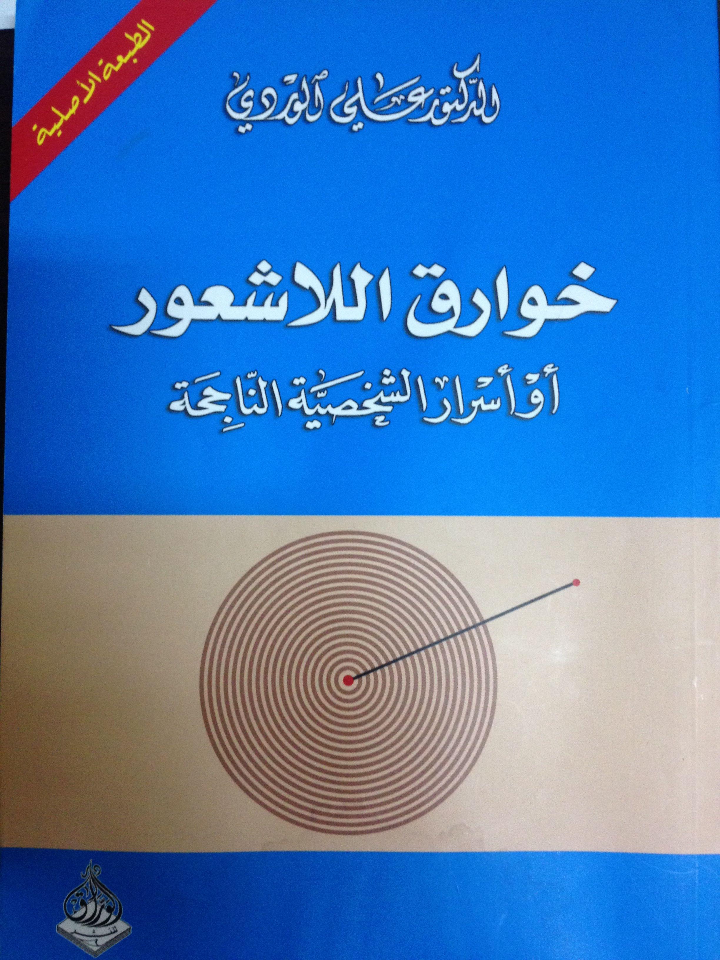 الدكتور علي الوردي خوارق اللا شعور الكتاب العربي Books Books Reading Learning