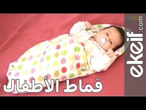 كيفية تقميط الطفل Mybabyclinic عيادة طفلي Youtube Baby Face Baby Face