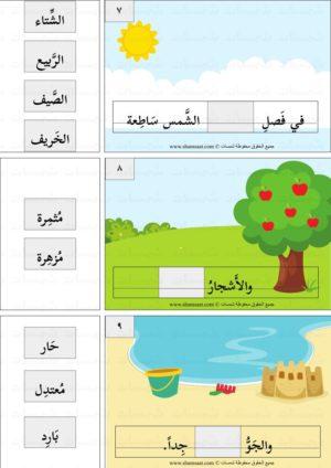 الفصول الاربعة تعلم القراءة والكتابة للمبتدئين قصص تعليم القراءة للاطفال 3 Arabic Lessons Lesson Map