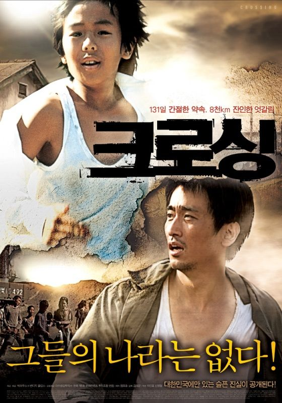 Image result for crossing 2008 korean movie