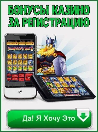Азартные игровые автоматы онлайн без регистрации