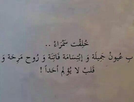 سمراء 3 Quotations Love Words Cool Words
