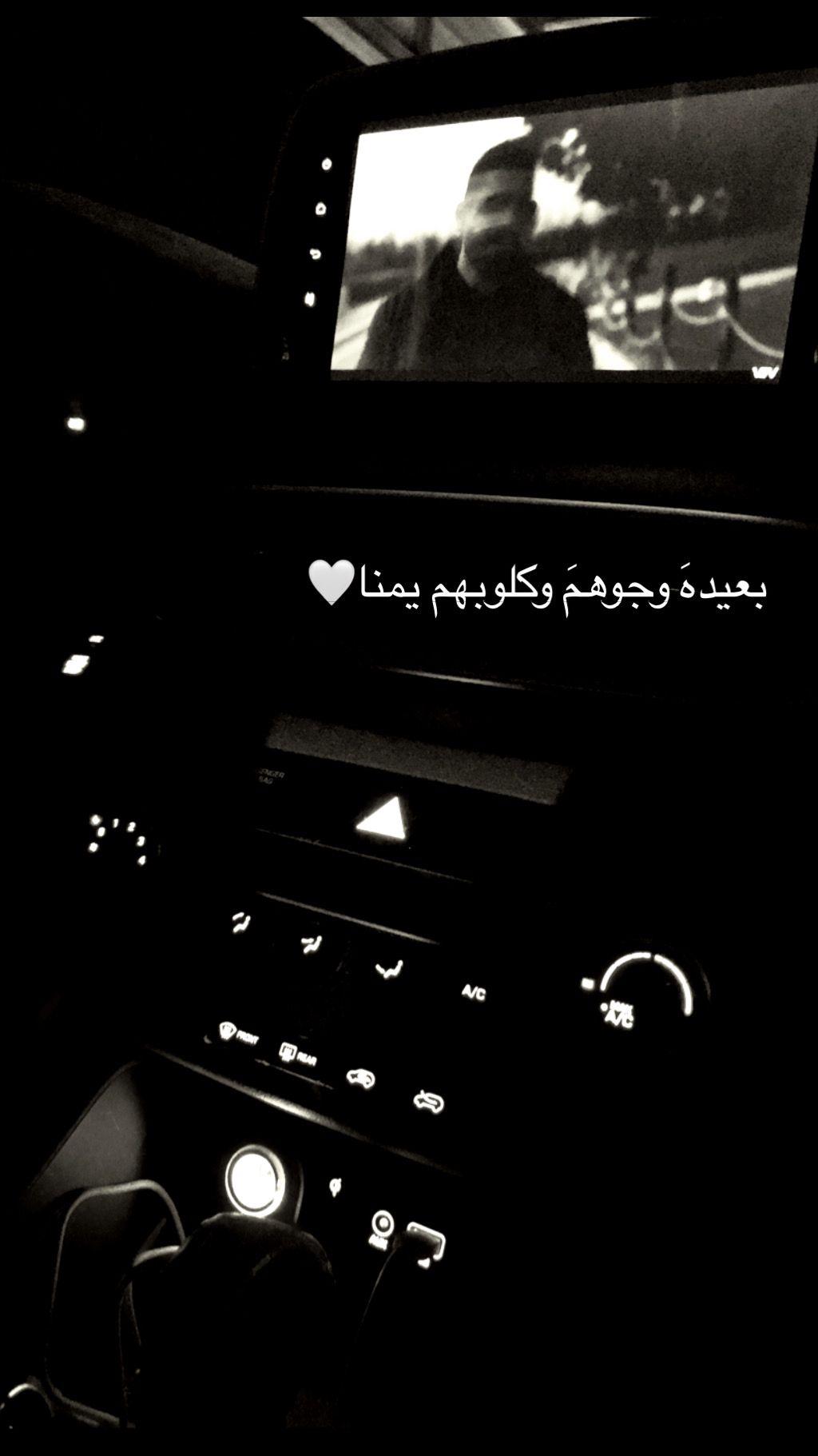 بعيدة وجوهم وكلوبهم يمنا الليل Beautiful Arabic Words Cute Girl Photo Special Nails