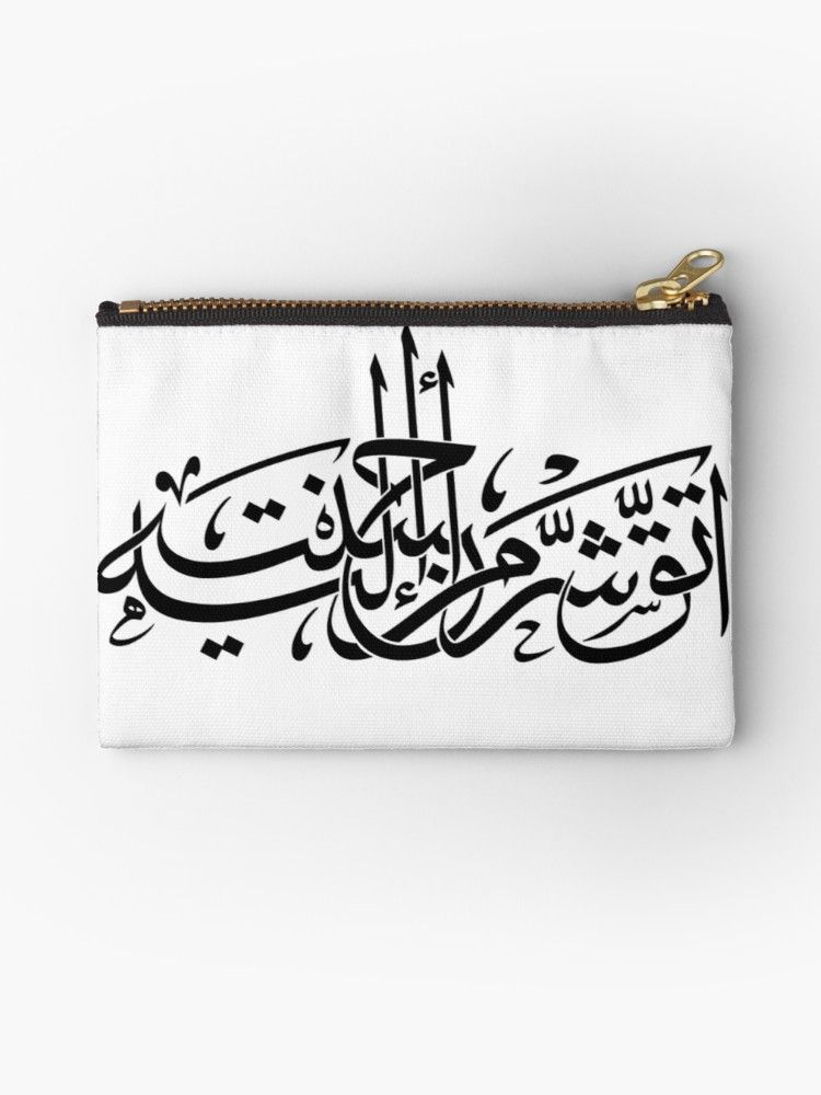 Arabic Calligraphy Arabic Saying Meaning Beware Of Him Whom You Have Been Charitable To اتق شر من أحسنت إليه For Hardcover Notebook Print Patterns Pouch