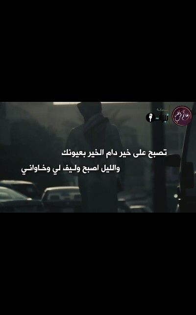 Desertrose تصبح على خير دام الخير بعيونك Arabic Words Words Good Morning