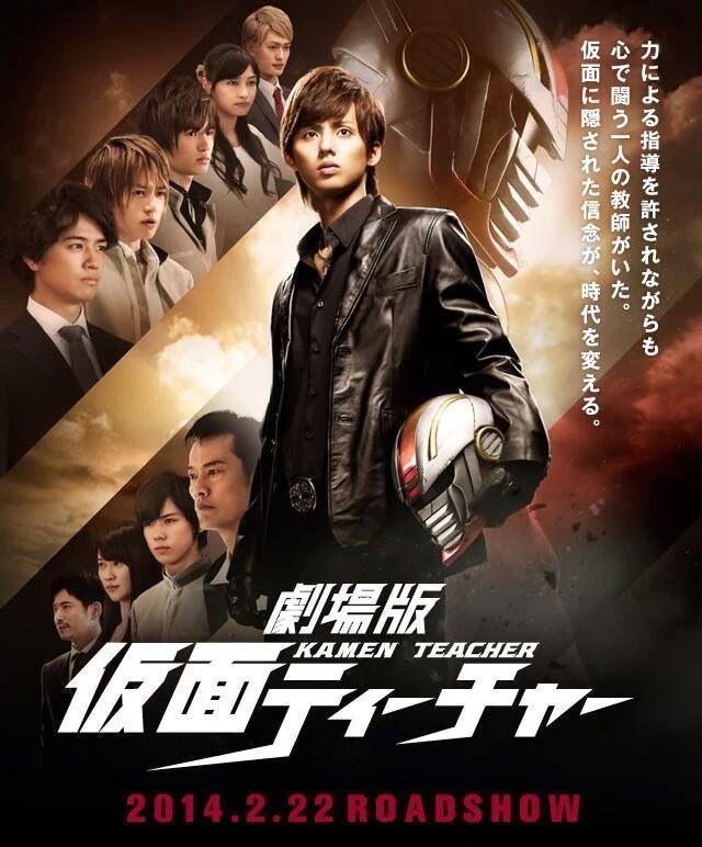 KAMEN TEACHER the movie - Taisuke Fujigaya