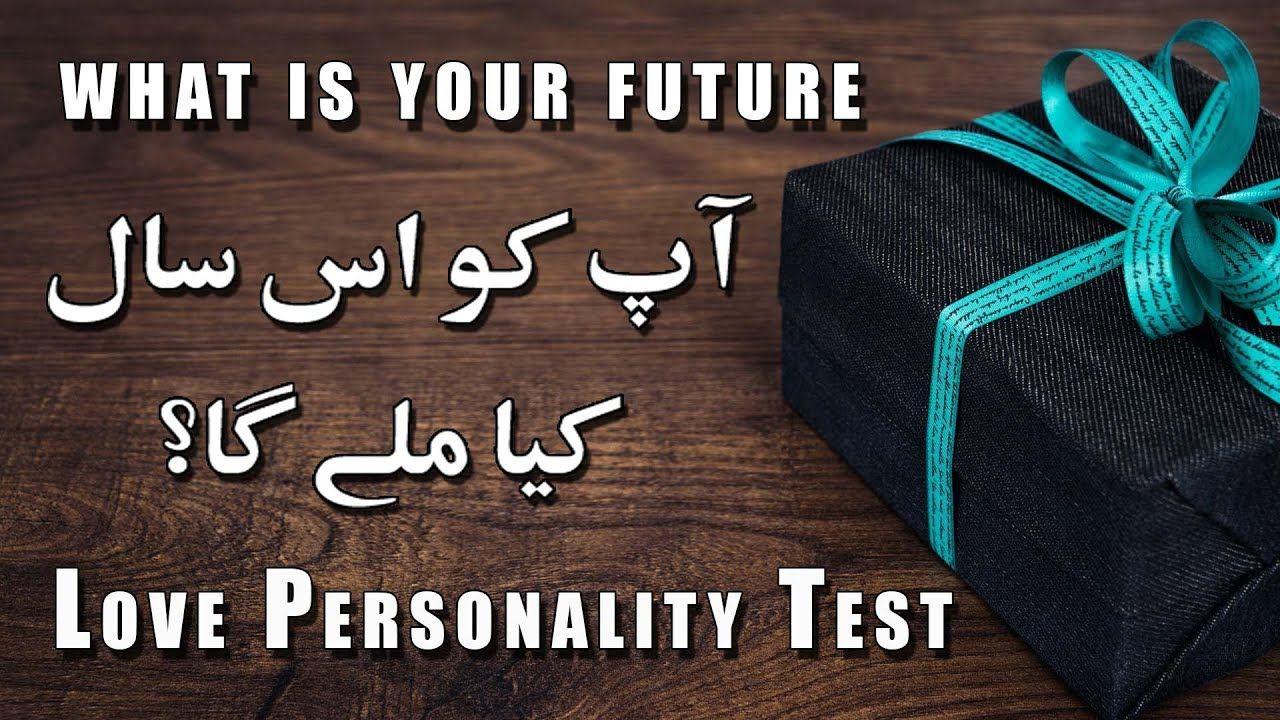 love future test
