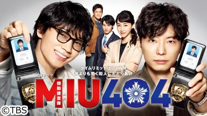 8 14 金 Miu404 第8話 君の笑顔 In 2020 Episode Japanese Music All About Japan