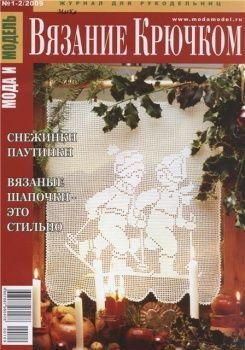 Magazine crochet magazine lcb mrs with diagrams booklets and magazine crochet magazine lcb mrs with diagrams ccuart Gallery