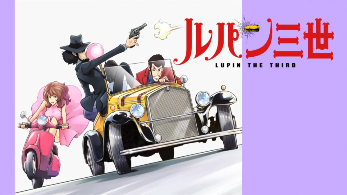 Lupin III Part V Episode 11 ルパン三世