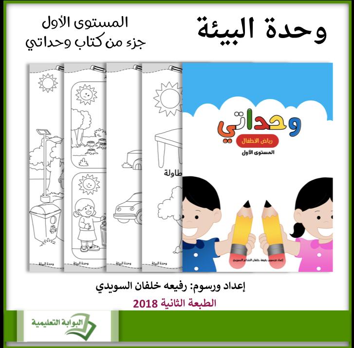 وحداتي المستوى الأول وحدة البيئة Eportal Activities For Kids Activities Fictional Characters