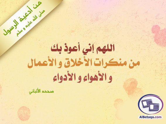 من أدعية الرسول صلى الله عليه وسلم Quotes Calligraphy