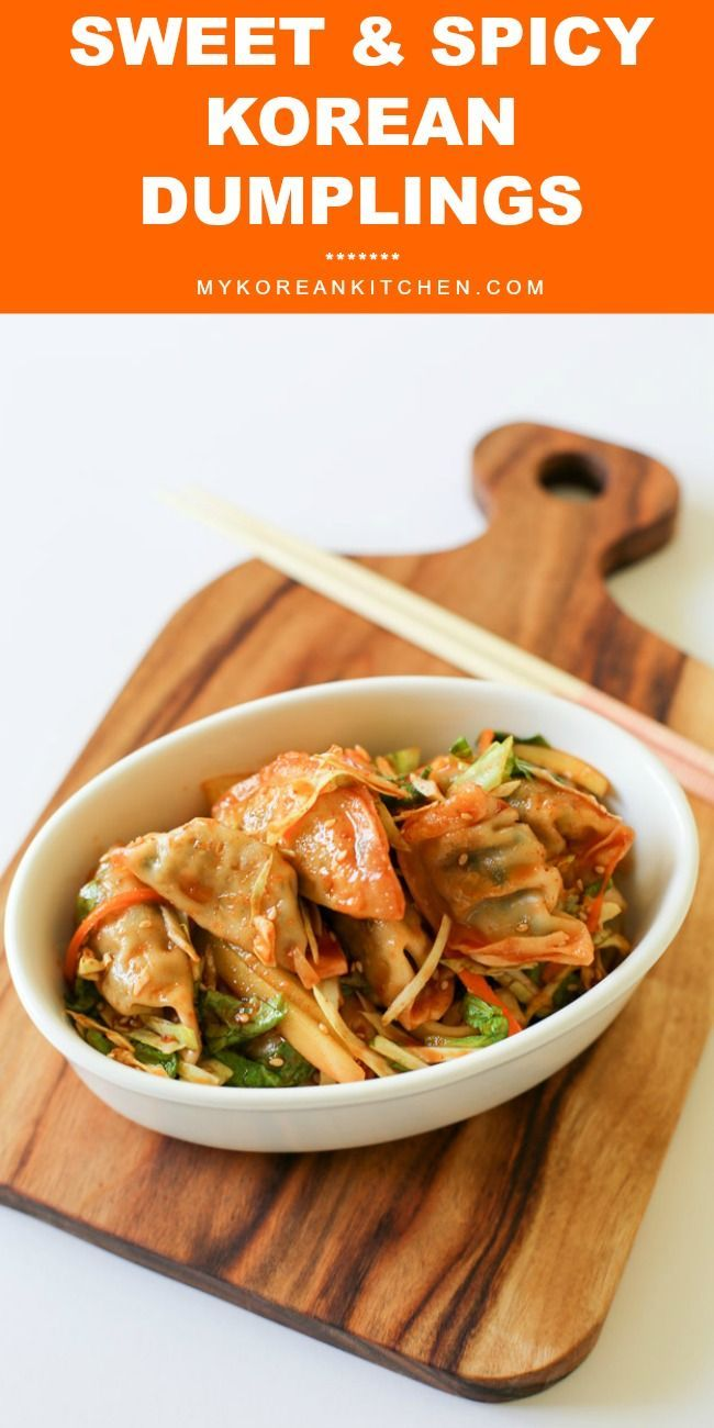 Sweet and Spicy Korean Dumplings