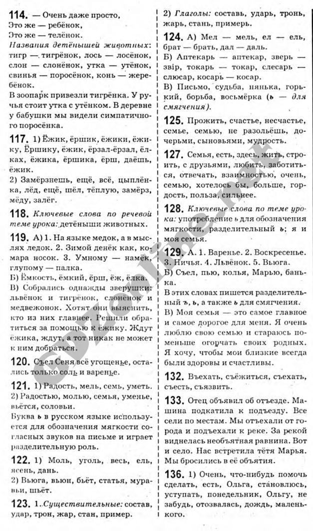 Полякова а. В. Русский язык. 4 класс. Часть 2 [djvu] все для студента.