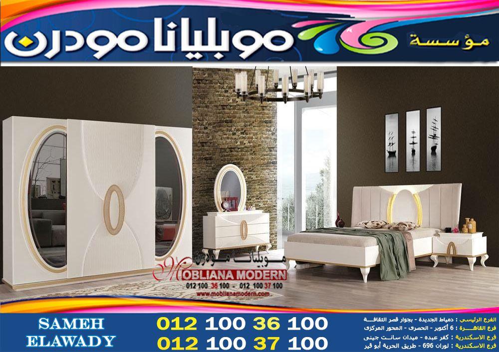 احدث غرفة نوم في دمياط اسعار غرف النوم لعام 2023 2024 Home Home Decor Bedroom