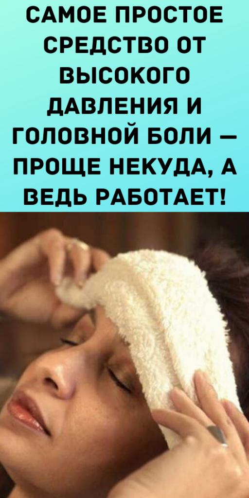 самое простое средство от высокого давления и головной боли проще некуда а ведь работает бабушкин рецепт журнал о здоровье здоровье женское здоровье