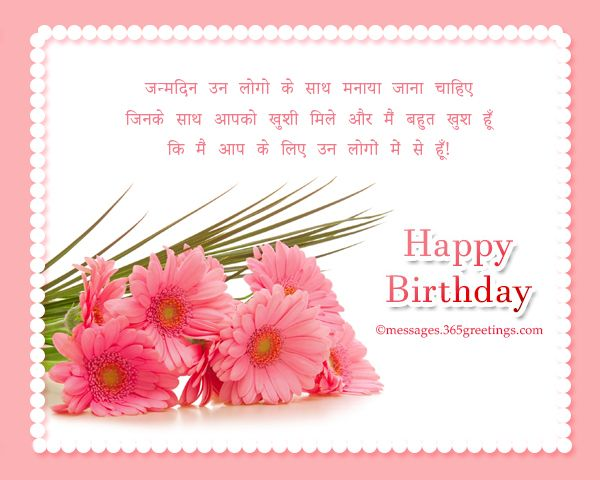 Hindi Birthday Wishes 365greetings Com Birthday Wishes And Images Happy Birthday Messages Birthday Wishes