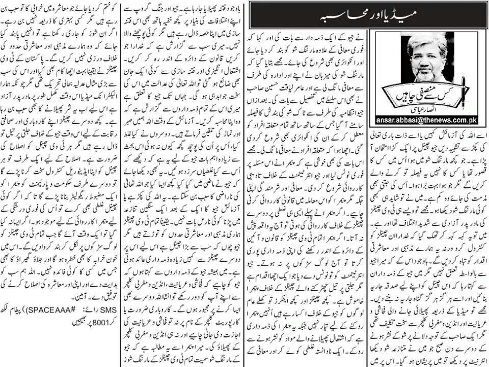 میڈیا اور محاسبہ......انصار عباسی کا کالم