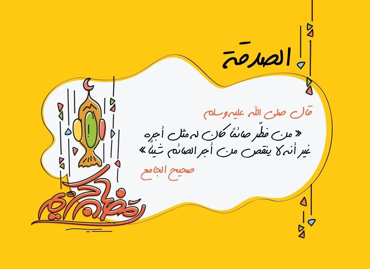 Pin By فاطمة عمر On اسلاميات٢ Ramadan Ramadan Kids Ramadan Kareem