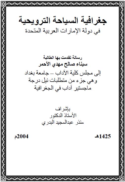 الجغرافيا دراسات و أبحاث جغرافية جغرافية السياحة الترويحية في دولة الإمارات العربي Geography Places To Visit Math