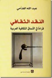 تحميل كتاب النقد الثقافي لعبد الله الغذامي pdf