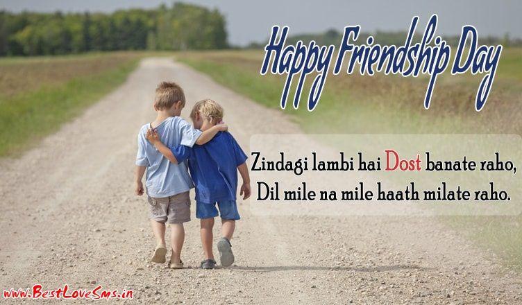 Sachi Dosti Evergreen Happy Friendship Day Shayari In Hindi