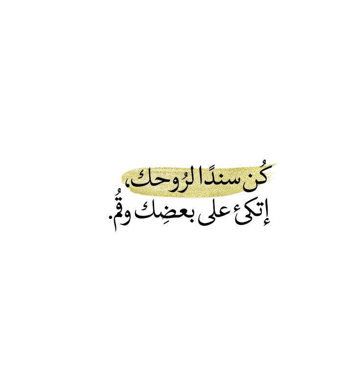 Pin By ياسمين On موديلات للكوروشيه Wisdom Quotes Life Real Life Quotes Funny Arabic Quotes