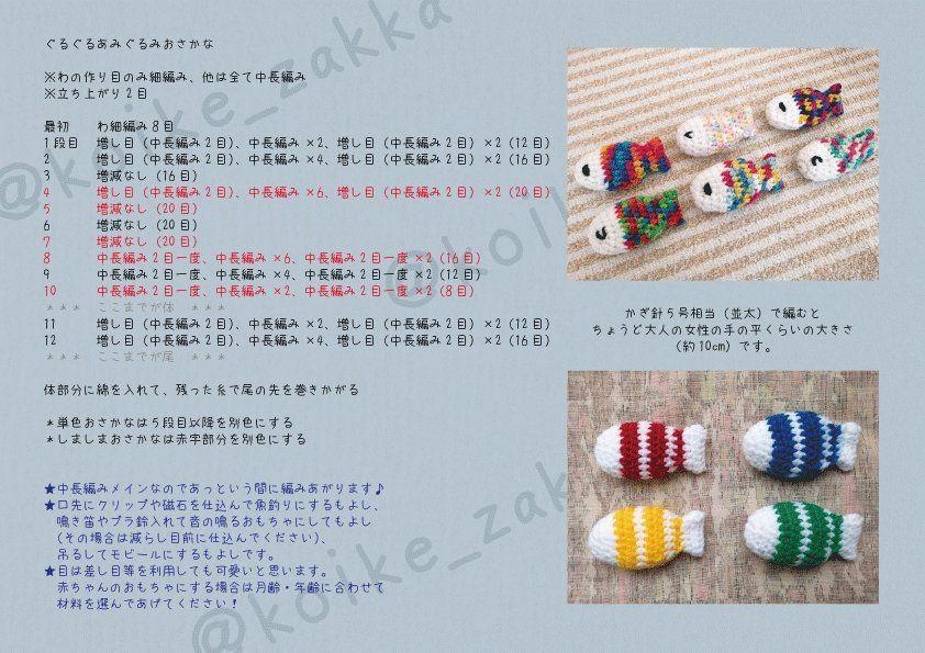koike zakka * @koike_zakka 11月2日 その他 おさかなの編みぐるみの ...