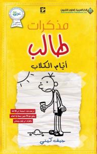 من سلسلة مذكرات طالب غريغ هيفلي Diary Of A Wimpy Kid تأتي قصة أي ام الكلاب Dog Days للكاتب الأكثر مبيعا حسب نيويورك Arabic Books Good Books Books To Read