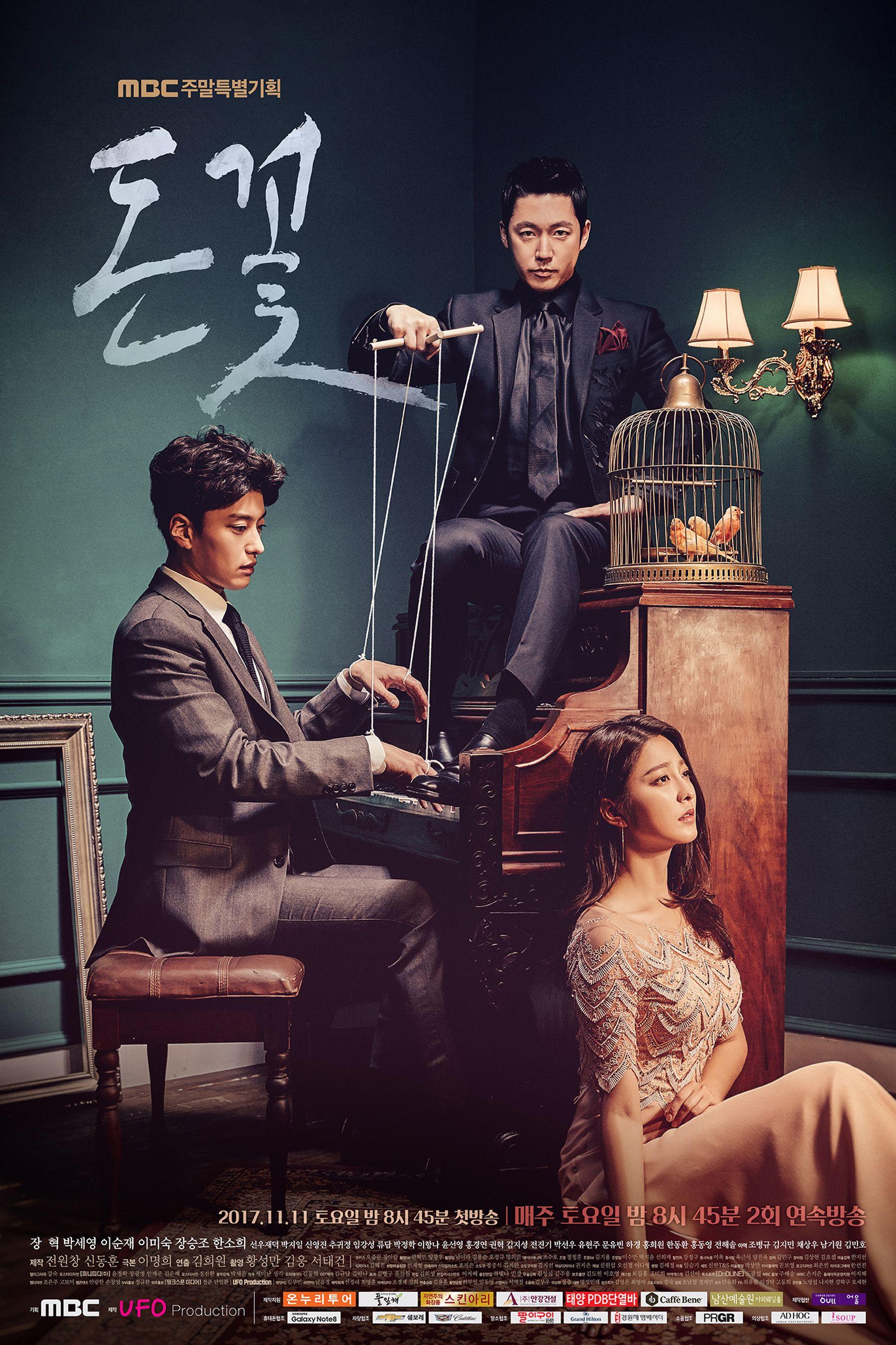 Imagini pentru money flower korean drama