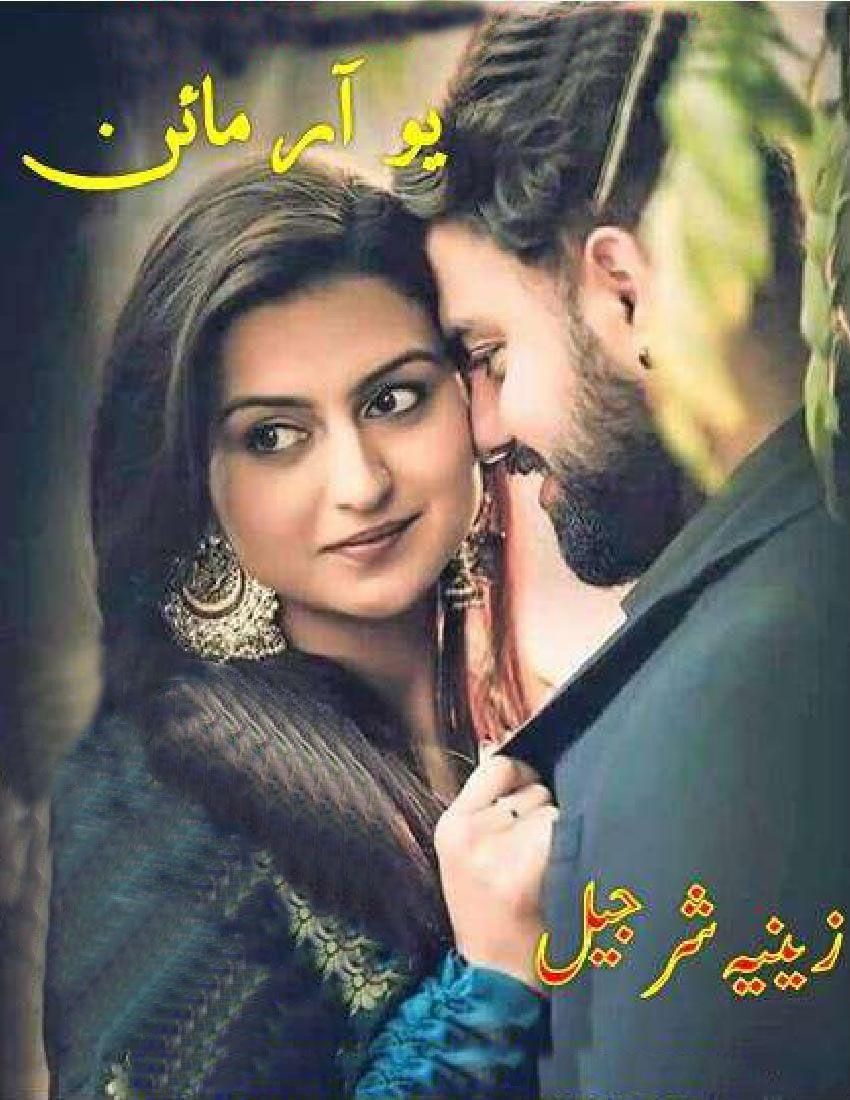 You Are Mine Complete Novel By Zeenia Sharjeel Romantic