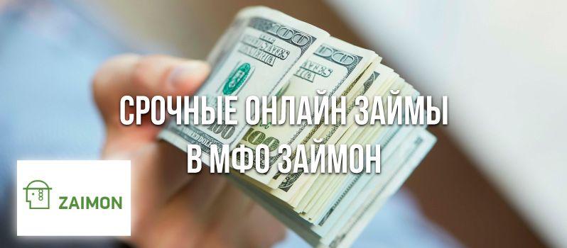 Лучшие сайты по займу денег