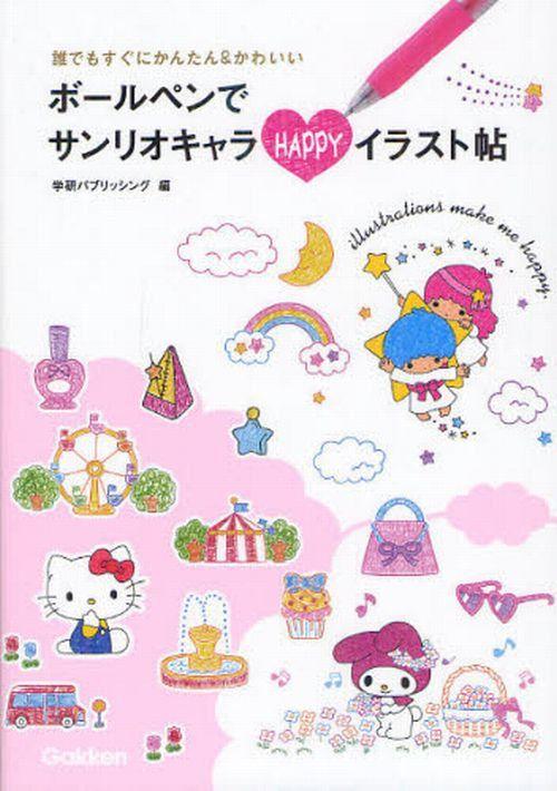 Sanrio Characters Illustration - Japanese Ball Point Pen Drawing Book - Kawaii Design - B1140 on Etsy, $23.50