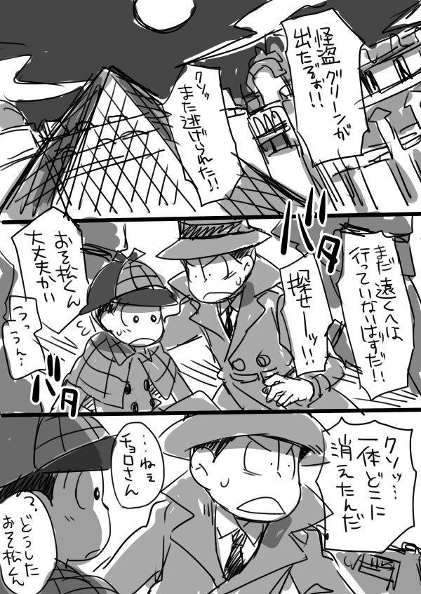 おそ松 さん ドンヒラ pixiv 漫画