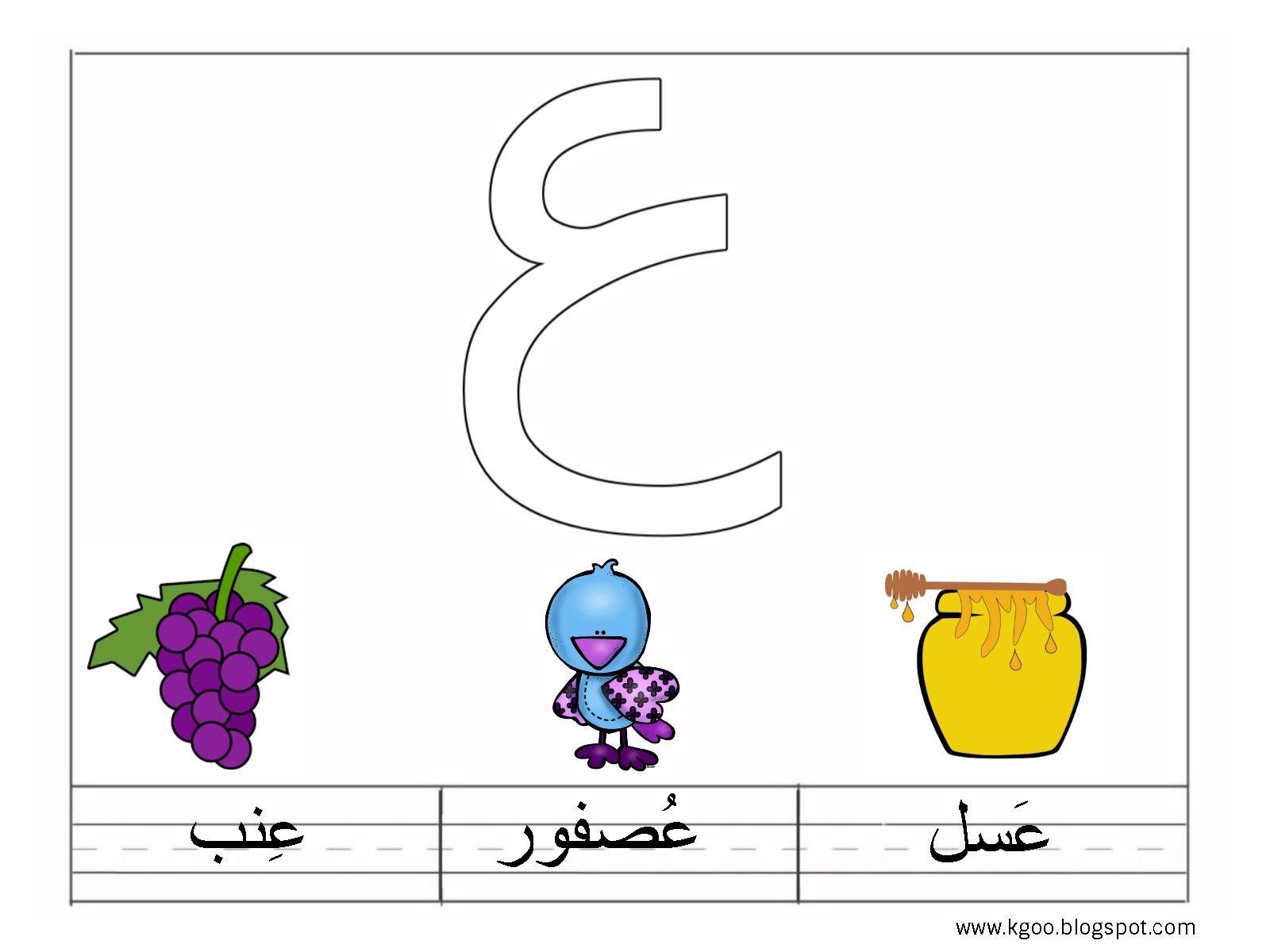 شرح درس حرف العين مع ورقة عمل حرف ع Pdf Worksheets Arabic Alphabet Blog Posts