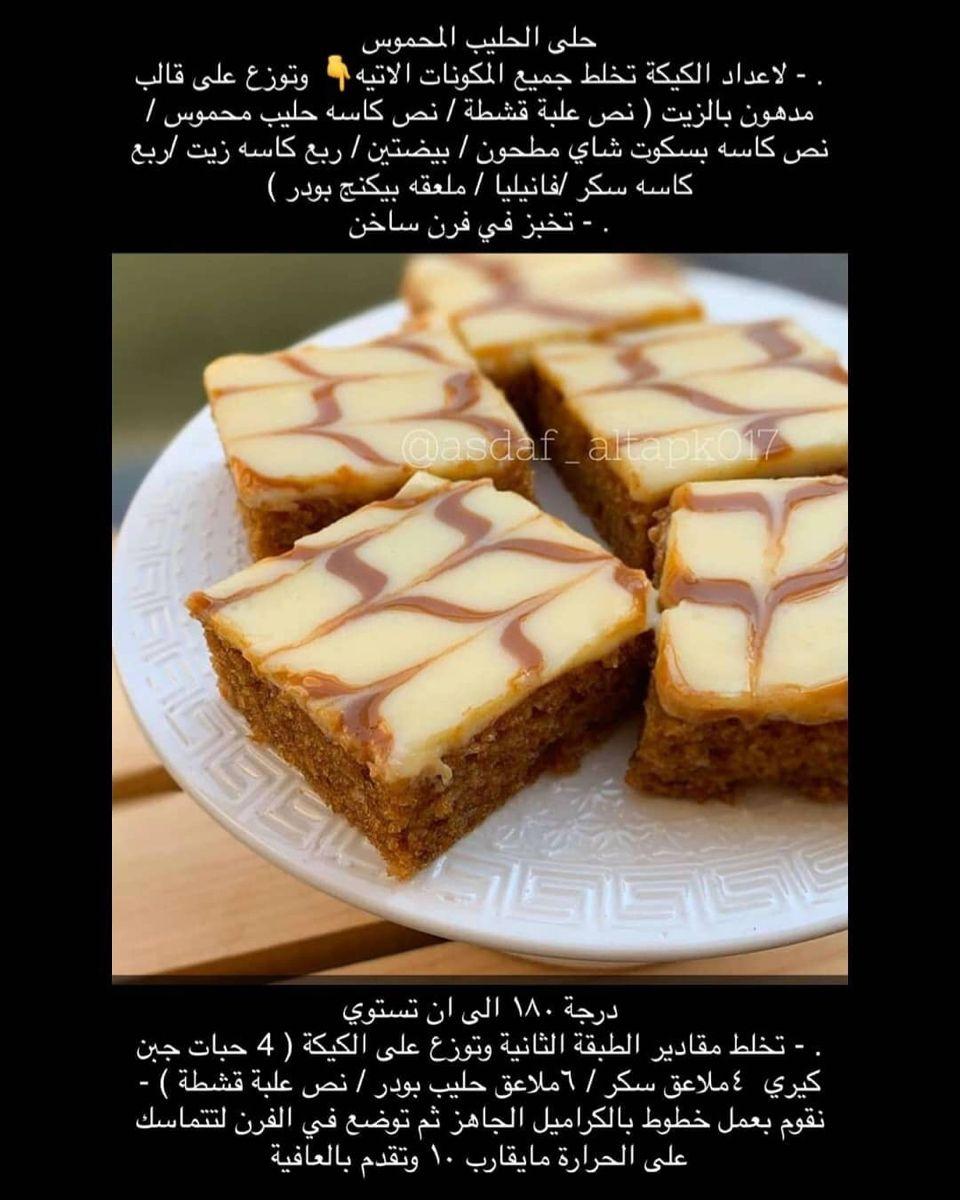 بسبوسة الحليب المحموس In 2020 Cake Recipes Recipes Food